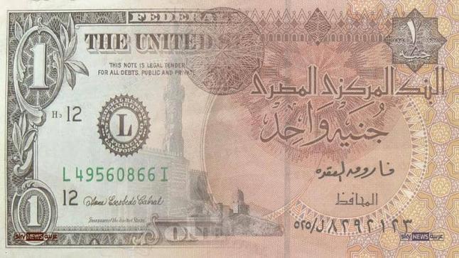 الحكومة المصرية تخفض أسعار الدولار الجمركي للسلع الترفيهية خلال تعاملات مايو
