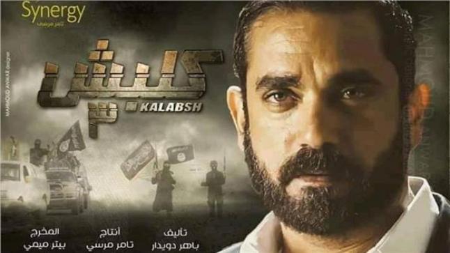 """موت شقيق هشام سليم في الحلقة ال26 بمسلسل """"كلبش 3"""""""