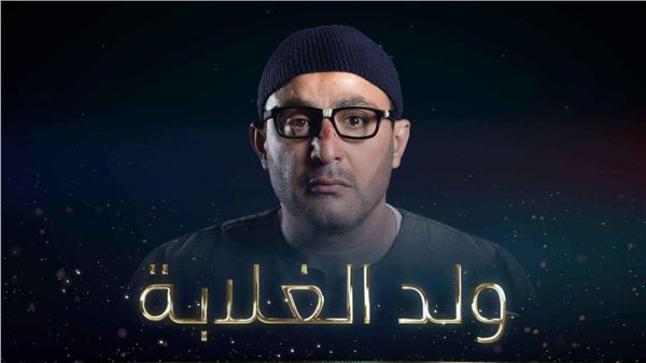 """في الحلقة ال27 من """"ولد الغلابة"""" أحمد السقا يتوقف عن تجارة المخدرات"""
